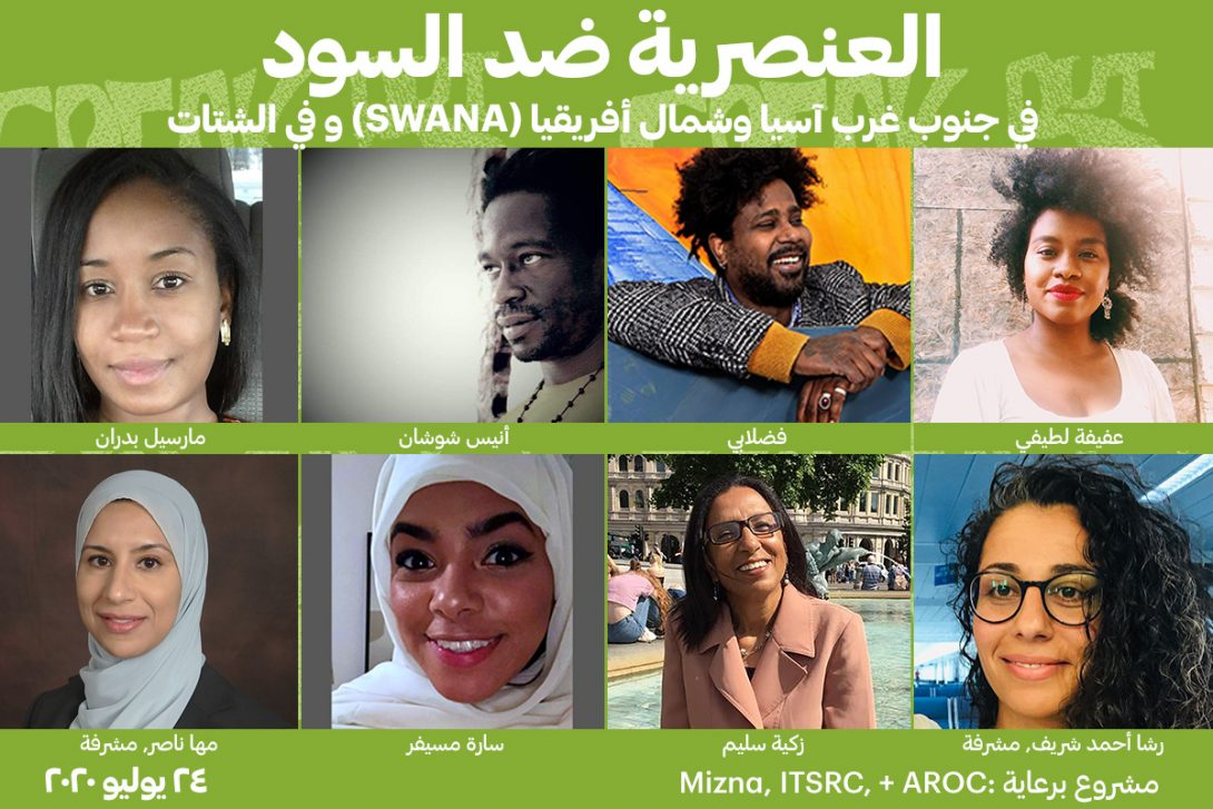 Green background with eight photographs of the panelists and moderators listed in two rowns with each of their names written in arabic under the photograph. writing in Arabic in white letters includes the title of the event and the co-organizers.
